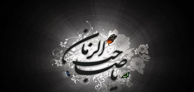 """Biz öyle bir ev halkıyız ki Allah bizim için ahireti dünyaya tercih etmiştir...    Facebook da Paylaş ShareKaydet        Hz. Mehdi (a.s), ahir zamanda gönderileceği Peygamber Efendimiz (s.a.a) tarafından müjdelenmiş, Müslümanları zulüm ve sıkıntı ortamından kurtaracak, yeryüzündeki fitneleri ortadan kaldıracak, tüm dünyaya barış, adalet, bolluk, huzur, mutluluk ve refah getirecek kutlu bir şahıstır. Peygamberimizden (s.a.a) aktarılan sahih rivayetlere göre Hz. Mehdi (a.s), çeşitli hurafelerle, batıl inanç ve uygulamalarla aslından uzaklaştırılmış olan dini özüne döndürecek, Hz. İsa ile buluşacak, Allah'ın izniyle yegâne hak din olan İslam ahlakının yeryüzüne hâkim olmasına vesile olacaktır.   Peygamber Efendimizin (s.a.a) hadislerinde kıyamete yakın bir zamanda yaşanacak olan ahir zaman hakkında çok detaylı bilgiler ve işaretler yer almaktadır. Peygamberimizin (s.a.a) verdiği bilgilere göre, bu dönemde birbiri ardınca pek çok önemli olay gerçekleşecektir. Ahir zamanın ilk devresinde dünyada büyük bir bozulma ve karmaşa hüküm sürecek, ikinci aşamada ise gerçek din ahlakının yaşanmasıyla birlikte yeryüzünde barış ve huzur hâkim olacaktır.   Ahir zamanın ilk aşamasında, Yüce Allah'ın varlığını kabul etmek istemeyerek ateizmi ve dinsizliği telkin eden birtakım felsefi sistemler nedeniyle, insanlar arasında büyük bir dejenerasyon ve kaos yaşanacaktır. İnsanlık, yaratılış amacından uzaklaşacak, bunun sonucunda büyük bir manevi boşluk ve ahlaki bozulma oluşacaktır. Büyük felaketler, savaşlar ve acılar yaşanacak ve tüm insanlar bu sıkıntılara son verebilmek için, """"Nasıl kurtuluruz?"""" sorusunun cevabını arayacaklardır.   Peygamberimizin (s.a.a) hadislerindeki, ahir zaman alametleri olarak bildirilen bu gelişmelerin pek çoğu, günümüzde birebir haber verildiği şekilde gerçekleşmiştir. Son zamanlarda yeryüzünde savaş ve çatışmaların, terör, şiddet, anarşi ve kargaşanın, katliamların, işkencelerin giderek artmış olması ise, yine ahir zamanın ilk döneminin yaşanmakta olduğunun bir"""